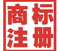 无锡商标注册公司简介